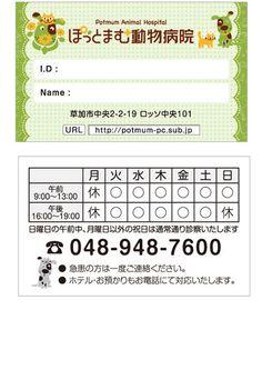 動物病院の診察券デザイン