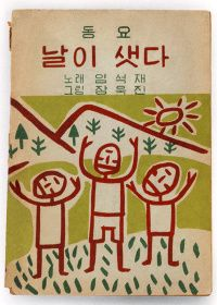 1955 'A New Day Has Dawned' korean children's book  Illustrations by Jang Uk-jin