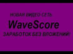 Wavescore - Новая социальная видео сеть ! Для бизнеса и рекламы !
