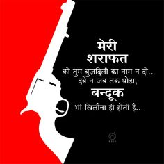 Hindi Motivational Quotes, Inspirational Quotes in Hindi - Brain Hack Quotes Hindi Quotes Images, Inspirational Quotes In Hindi, Hindi Words, Hindi Quotes On Life, Life Quotes, Genius Quotes, Desi Quotes, Attitude Quotes, Jealousy Quotes