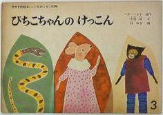 こどものとも180号(1971年03月) 桂ゆき ぴちこちゃんのけっこん (月報欠)