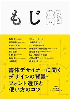 Amazon.co.jp: もじ部 書体デザイナーに聞く デザインの背景・フォント選びと使い方のコツ: 雪朱里+グラフィック社編集部: 本