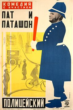 The Policeman (1928) by Vladimir and Georgii Stenberg.