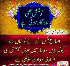 Positive Quotes Success, Imam Ali, Islamic Inspirational Quotes, Positivity, Optimism