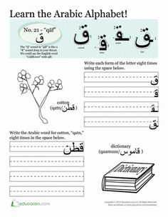 "Kids learn how to write Arabic letters with these enriching worksheets. The letter Qāf is pronounced like a ""k"" sound produced in the back of the throat."