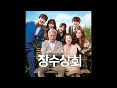 장수상회 OST 김필 (Kim Feel) - 막핀꽃처럼 (I`ll Never Forget You) - YouTube