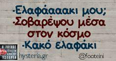 Κακό Ελαφάκι... Greek Memes, Funny Greek, Greek Quotes, Best Quotes, Funny Quotes, Sarcastic Humor, Sarcasm, Funny Times, True Words