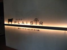 miss Japan kobe-plaisir - Signage - We have been doing it for over 45 years kobe-plaisir - Signage - We have been doing it for over 45 years Hotel Signage, Wayfinding Signage, Signage Design, Restaurant Signage, Store Signage, Deco Restaurant, Restaurant Design, Showroom Design, Office Interior Design