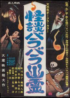 "The Dismembered Ghost (1968) ""Kaidan barabara yurei"" (original title)"