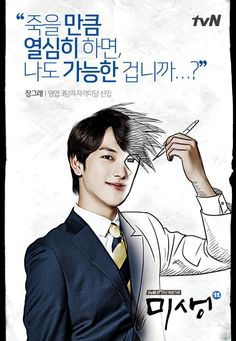 Misaeng's posters bring webtoon characters to life » Dramabeans » Deconstructing korean dramas and kpop culture