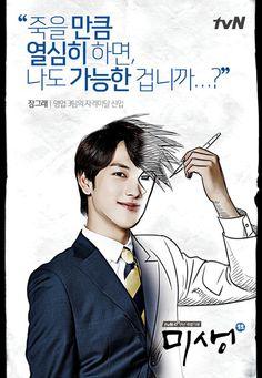 Misaeng's posters bring webtoon characters to life » Dramabeans » Deconstructing korean dramas and kpop culture