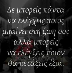 Motivational Quotes, Inspirational Quotes, Perfect Word, Greek Quotes, Book Quotes, Picture Quotes, Wise Words, Clever, Mindfulness