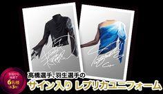 全国から抽選で6名様(各3枚) 髙橋選手、羽生選手のサイン入り レプリカユニフォーム