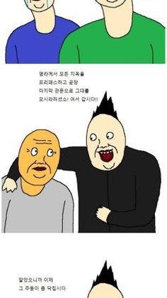 저승사자가 저승에 대려가서 심판받아 환생하는 만화 : 네이버 블로그 Peanuts Comics, Geek Stuff, Family Guy, Guys, Memes, Funny, Fictional Characters, Geek Things, Meme