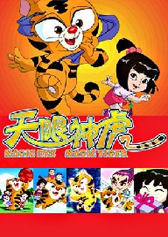 Watch Magic Tiger online on Viewster. All episodes of Magic Tiger are free for streaming online. Watch latest TV shows online here! Watch Free Tv Shows, Movies To Watch Free, Free Tv Shows Online, Magic, Comics, Comic Con, Comic, Cartoons, Cartoon