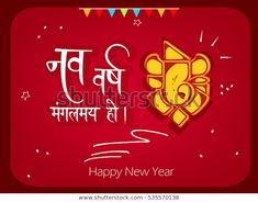 Vector Illustration of creative Happy New Year 2017 Greeting Card with Hindi Religious Text of Nav Varsh with idol / image of Hindu God Ganesha New Year Wishes Quotes, Happy New Year Wishes, Hindu New Year, Happy New Year Pictures, Religious Text, Wish Quotes, Happy Diwali, Good Morning Images, Hand Lettering