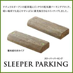 駐車場/車止め/ナチュラルな車止め。。TOYO/東洋工業 スリーパーパーキング(1本のみ)