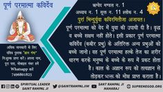 God is kabir in vedas. Vedas says many Rivers like Ganga is flowing in Satlok, vedas is found in india to read them. Gods Love Quotes, Quotes About God, Kabir Quotes, Hindu Worship, Government News, 8th Wedding Anniversary Gift, Fourth Industrial Revolution, Bhakti Yoga, Friday Motivation