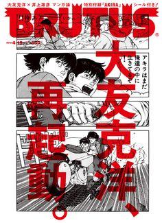 brutus magazine 729