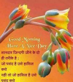 Good Morning Shayari in Hindi Good Morning In Hindi, Good Morning Picture, Good Morning Flowers, Morning Pictures, Good Morning Images, Beautiful Morning Quotes, Happy Good Morning Quotes, Motivational Good Morning Quotes, Good Morning Messages