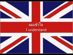 ภาษาอังกฤษ: 150 วลีภาษาอังกฤษสำหรับผู้เริ่มต้น