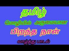Tamil Birthday Song தம ழ ப றந தந ள ப டல