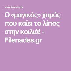 Ο «μαγικός» χυμός που καίει το λίπος στην κοιλιά! - Filenades.gr Food Humor, Funny Food, Fitness, Excercise, Health Fitness, Rogue Fitness