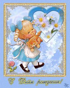 Открытки с Днем рождения анимашки животные, котята 32 - clipartis Jimdo-Page! Скачать бесплатно фото, картинки, обои, рисунки, иконки, клипарты, шаблоны, открытки, анимашки, рамки, орнаменты, бэкграунды