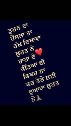 Gurbani Quotes, Desi Quotes, Karma Quotes, Reality Quotes, True Quotes, Words Quotes, Sayings, Punjabi Funny Quotes, Punjabi Love Quotes