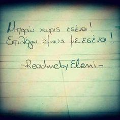 Greece Quotes, Grey's Anatomy, Love Quotes, Greek, Wisdom, Stars, Words, Wall, Blog