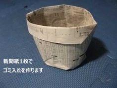 新聞紙1枚で作るゴミ箱No.55 - YouTube