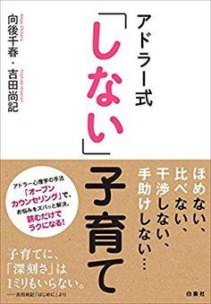 アドラー式「しない」子育て (コドモエBOOKS) | 向後 千春, 吉田 尚記 |本 | 通販 | Amazon