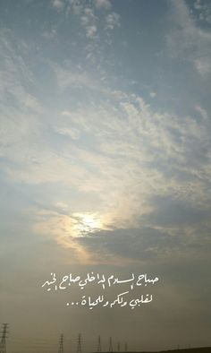 #صباحات #سناب #snap Morning Words, Morning Thoughts, Morning Quotes, Beautiful Arabic Words, Arabic Love Quotes, Islamic Quotes, Inspirational Quotes About Success, Meaningful Quotes, Cover Photo Quotes