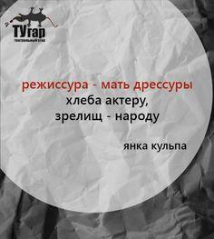 Театральный угар (ТУгар)