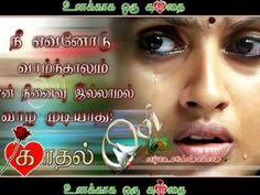 oru naal unai vizhigal paar...... - YouTube Tamil Video Songs, App Store Google Play, Jukebox, Album, Videos, Music, Youtube, Musica, Musik