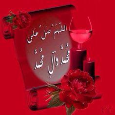 اللهم صل على محمد وآل محمد و عجل فرجهم و العن اعدائهم اجمعين