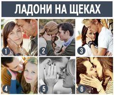позы для фотосессии парам: 13 тыс изображений найдено в Яндекс.Картинках