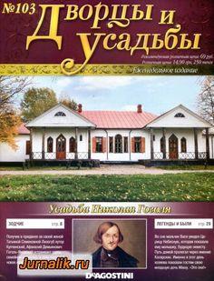Дворцы и усадьбы №103 (2013) PDF + Online