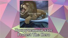 Protest the Hero! О самих ребятах и новом альбоме.