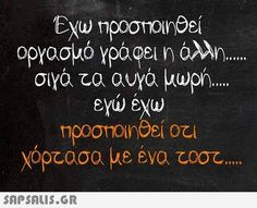 αστειες εικονες με ατακες Funny Picture Quotes, Funny Photos, Stupid Funny Memes, Hilarious, Funny Greek, How To Be Likeable, Try Not To Laugh, Greek Quotes, True Words