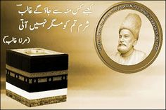 Sufi quotes and sayings pictures: Mirza Ghalib Urdu Sufi poetry