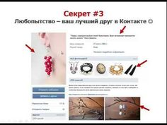 Три секрета успешных продаж в Контакте #smm #seo smm2you.wordpress.com