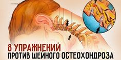 Восемь упражнений против шейного остеохондроза!