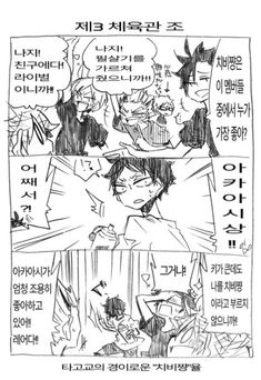 [히나른] 무제 : 네이버 블로그 Haruichi Furudate, Haikyuu, Chibi, Animation, Manga, Feelings, Comics, Memes, Anime