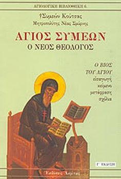 ΑΓΙΟΣ ΣΥΜΕΩΝ, Ο ΝΕΟΣ ΘΕΟΛΟΓΟΣ. (. . .) Ο Βίος και Πολιτεία του αγίου Συμεών του Νέου Θεολόγου, που έγραψε ο αφοσιωμένος μαθητής του Νικήτας ο Στηθάτος, είναι ένα αγιολογικ Wise Words, Christianity, Memes, Quotes, Quotations, Animal Jokes, Word Of Wisdom, Qoutes, Meme
