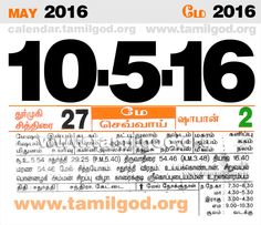 Tamil Daily Calendar For The Day   Tamil Daily Calendar