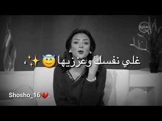 Music Quotes, Music Songs, Funny Car Videos, Life Rules, Sweet 16 Birthday, Arabic Quotes, Cool Words, Youtubers, Cute Pictures