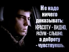 Wise Quotes, Poetry Quotes, Words Quotes, Inspirational Quotes, Deep Words, True Words, Russian Quotes, Funny Phrases, Quote Posters