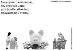 απ2 Piggy Bank Craft, Money, Education, Blog, Crafts, October, Music, Musica, Manualidades