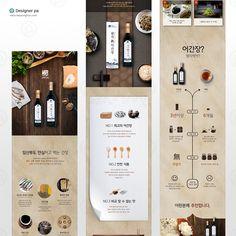 상세페이지 디자인 - 이정훈 디자이너 / PA ( diworks2004@gmail.com / www.leejeonghun.com / Kakao Talk - jeong2303 /크몽 - 디자인작업실) Web Design, Layout Design, Graphic Design, Promotional Design, Event Page, Brand Packaging, Banner Design, Editorial Design, Event Design